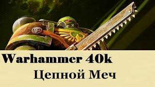 Warhammer 40000 Цепной Меч
