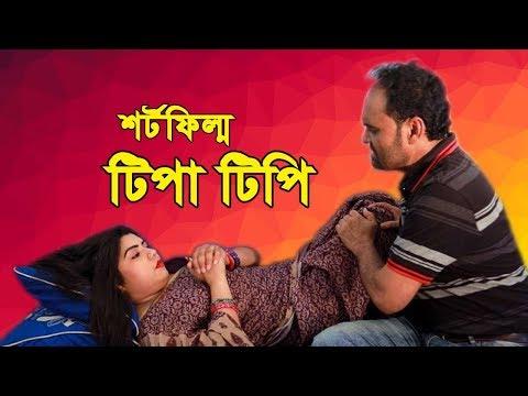 টিপাটিপি | TIPA TEPI | BANGLA SHORT FILM | MOUBD 2019 HD