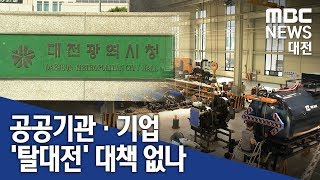 [대전MBC 뉴스데스크]공공기관, 기업 탈대전 가속