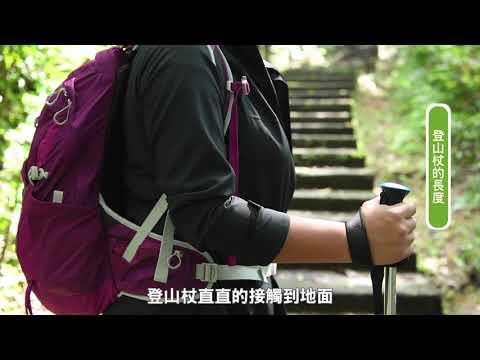 登山安全影片-登山杖的握法