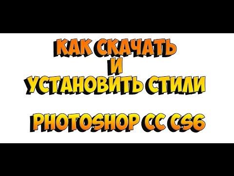 КАК СКАЧАТЬ И УСТАНОВИТЬ СТИЛИ Photoshop СС CS6