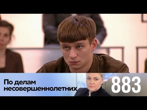 По делам несовершеннолетних | Выпуск 883