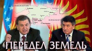Передел Територий между Узбекистаном и Киргизией
