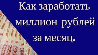 Доход 1 миллион рублей в месяц.  Как заработать миллион рублей за месяц.