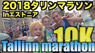 ガチ走り2018Tallinnmarathon10K〜タリンマラソン〜inエストニアEstonia実況俺