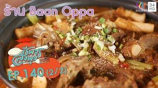 """ลิ้มรสอาหารเกาหลีแท้ๆ @""""ร้าน Baan Oppa""""   ชีพจรลงพุง ซีซั่น 5   18 ก.ย.62 (2/2)"""