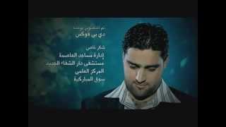 تحميل اغاني Ahmad AlHajri - Adaok - P | أحمد الهاجري - أدعوك - إيقاع MP3
