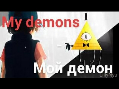 Gravity Falls ~ My demons / Гравити Фолз ~ Мои демоны