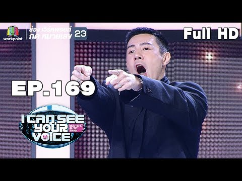 I Can See Your Voice -TH   EP.169   โดม ปกรณ์ ลัม    15 พ.ค. 62 Full HD