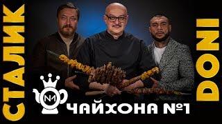 1-майский шашлык: Сталик, DONI, Чайхона №1