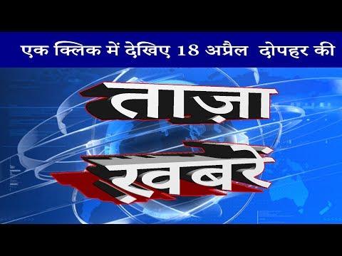 दोपहर की ताज़ा ख़बरें | Mid day news | Latest news Headlines | Live news | taza khabren | news,