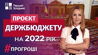 Про проєкт держбюджету-2022