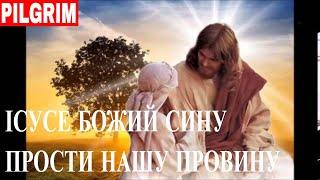 Ісусе, Божий Сину прости нашу провину | Світлана Бущак