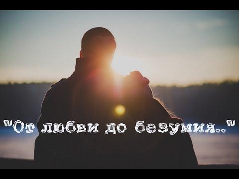 """""""От любви до безумия..."""" Душевный и очень правдивый стих.."""