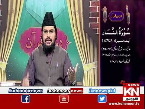 Dars e Quran 29 April 2020 | Kohenoor News Pakistan