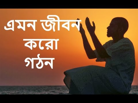 Bangla New Islamic Song 2018   Emon Jibon Koro Gothon   Bangla New Gojol 2018