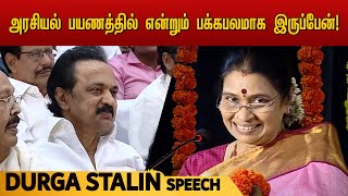First Time Durga Stalin public speech | Avarum Naanum | துர்கா ஸ்டாலின்