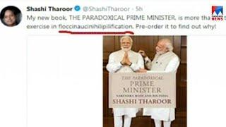 Shashi Tharoor English Twitter 免费在线视频最佳电影电视节目