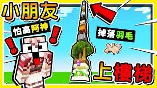 Minecraft【小朋友上樓梯】只有1人可以攻頂😂 !!【用坑爹道具】🔥互相傷害🔥 超爆笑 !! 全字幕