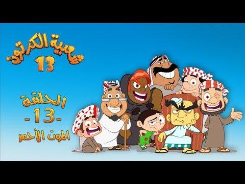 شعبية الكرتون 13 - الحلقة 13 - ( الموت الأحمر ) | رمضان 2019