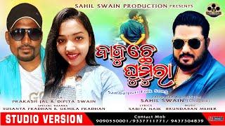 Bajuchhe Ghumura||Prakash jal & Dipita swain||Brundaban Meher||Sabita Naik||Sahil Swain Productions.