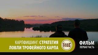 Ловля карпа в хорватии. трофейные экземпляры