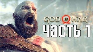 God of War 4 (2018) прохождение на русском #1 — НОВЫЙ КРАТОС!