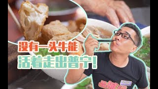 Puning, a city where everyone is a gourmet! Daqiu faces unemployment warning...