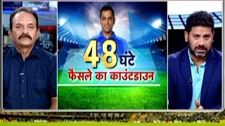 Aaj Tak Show: Madan Lal ने कहा टीम में वैल्यू नहीं तो Dhoni को लेना होगा बड़ा फैसला   Vikrant Gupta
