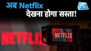 Netflix अब देखना होगा सस्ता!| Biz Tak