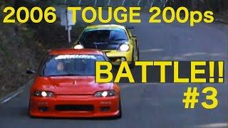 峠最強伝説 200馬力クラス TOUGE 200 BATTLE #3【Best MOTORing】2006