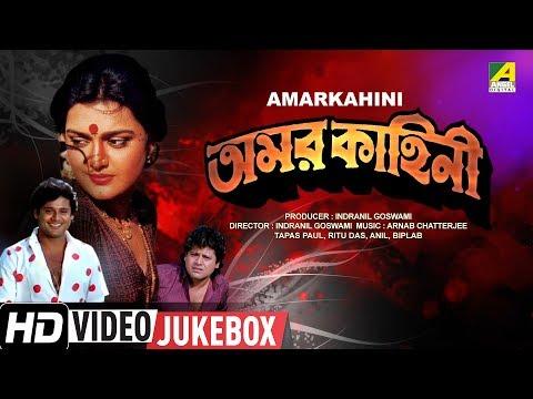 Amarkahini | অমর কাহিনী | Bengali Movie Songs Video Jukebox | Tapas Paul, Ritu Das