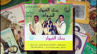 تحميل اغاني بنات الغيوان - بيني و بين قلبي MP3