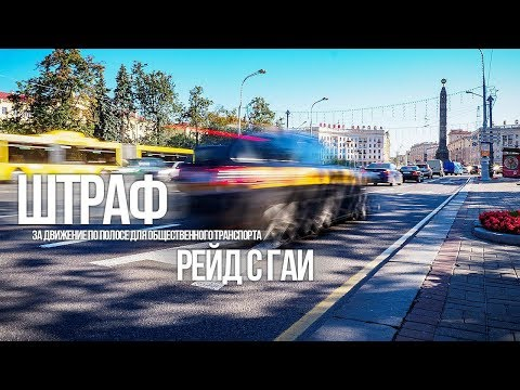 Штраф за движение по полосе для общественного транспорта