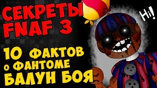 Five Nights At Freddy's 3 - 10 ФАКТОВ о ФАНТОМЕ БАЛУН БОЯ