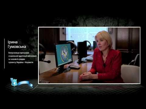 Відгук учасниці проекту «Україна-Норвегія» Ірини Гумовської