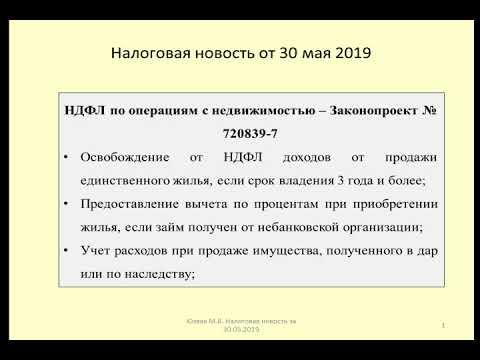 30052019 Налоговая новость о новых последствиях по НДФЛ при купле-продаже жилья / sale of housing