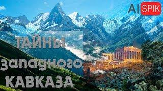 ТАЙНЫ западного КАВКАЗА.