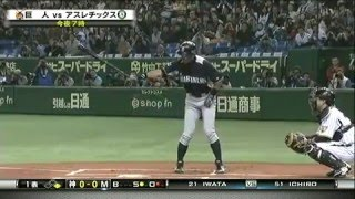 イチロー選手『世界一の脱力打法』ナイスバッティング!