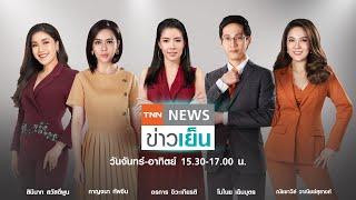 """LIVE : รายการ""""TNN ข่าวเย็น"""" 14 กรกฎาคม 2563"""