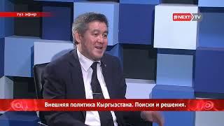 """Внешняя политика Кыргызстана.Поиски и решения"""