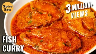 FISH CURRY RECIPE | ROHU FISH CURRY | HOW TO MAKE FISH CURRY