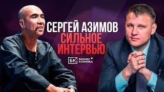 Сергей Азимов - Как заработать миллион долларов