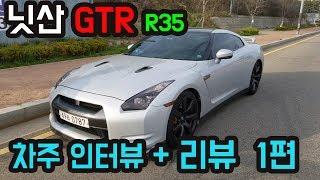 닛산GTR시승기![1편]차주인터뷰+타보기]데저트이글GTR-R35Nissan