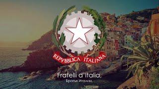 "Гимн Италии - ""Il Canto degli Italiani"" (""Песнь Итальянцев"") [Русский перевод / Eng subs]"