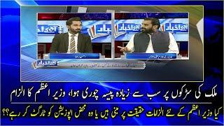 Aaj Kay Akhbar | PM Khan's allegation of Major Corruption on Road Projects | 30 September 2021