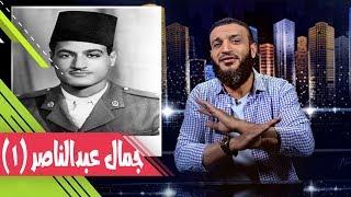 عبدالله الشريف | حلقة 34 | جمال عبدالناصر (١) | الموسم الثاني