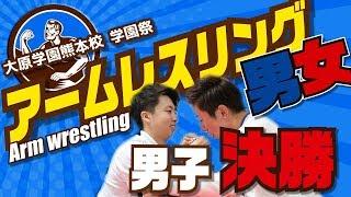 大原学園熊本校学園祭 アームレスリング男子 決勝