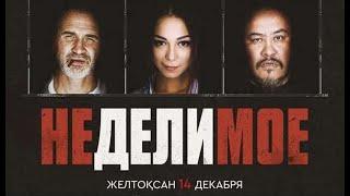 Новое Кино 2017. НЕДЕЛИМОЕ. Трейлер.