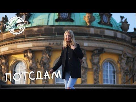 Из Берлина в Потсдам | Дворец и парк Сан-Суси